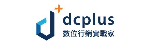 數位行銷優質課程-dcplus數位行銷實戰家