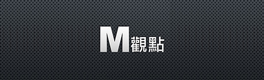 數位行銷優質課程-M觀點