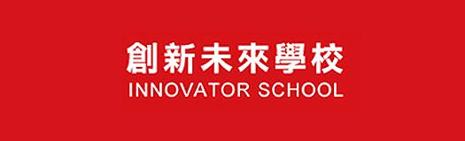 數位行銷優質課程-創新未來學校